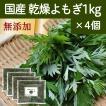 乾燥よもぎ1kg×4個 国産 よもぎ蒸し よもぎ茶 入浴剤の材料に