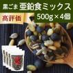 GOMAJE 亜鉛食ミックス 大袋 500g×4個 ゴマジェ 黒ごま 松の実 かぼちゃの種