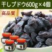 干しブドウ600g×4個 砂糖不使用 レーズン ドライフルーツ