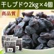干しブドウ2kg×4個 (500g×16袋) 砂糖不使用 レーズン ドライフルーツ
