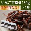 イナゴの佃煮 150g×4個 いなご甘露煮 ビン入り 合成保存料不使用 飴炊き たんぱく質とビタミン