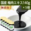 梅肉エキス 140g×5個 梅 エキス ペースト 無添加 100% 和歌山産