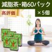 減脂茶・箱60パック×5個 ギムネマ、甘草、決明子、サンザシ配合のダイエット茶