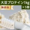 大豆プロテイン 1kg×5個 ソイ 大豆 プロテイン 無添加 女性 高齢者