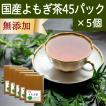 国産よもぎ茶45パック×5個 無農薬 ヨモギ茶