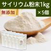 サイリウム粉末1kg×5個 無添加 インドオオバコ ダイエット サイリウムハスク プランタゴ・オバタ サイリュウム サイリューム 食物繊維 パウダー ファイバー