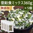亜鉛食ミックス360g×5個 (120g×15袋) 松の実 かぼちゃの種 ひまわりの種 ミックスナッツ