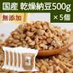 国産・乾燥納豆500g×5個 国産大豆使用 フリーズドライ製法 ふりかけ 無添加 ナットウキナーゼ 納豆菌 ポリアミン ポリポリ 安全 なっとう