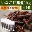 イナゴの佃煮 1kg×5個 いなご甘露煮 大袋入り 合成保存料不使用 飴炊き たんぱく質とビタミン