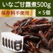 イナゴの佃煮 500g×5個 いなご 甘露煮 珍味 昆虫食 小えび 食感