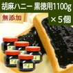 ごまハニー黒徳用1100g×5個 黒胡麻 黒ごま ペースト 無添加 蜂蜜