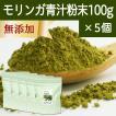 モリンガ青汁粉末 100g×5個 農薬不使用 無添加 100% フィリピン産 スーパーフード ミラクルツリー