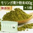 モリンガ青汁粉末 400g×5個 農薬不使用 無添加 100% フィリピン産 スーパーフード ミラクルツリー