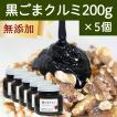 黒ごまクルミ200g×5個 黒胡麻 ペースト 胡桃 ごまくるみ 蜂蜜 はちみつ ハチミツ セサミン ゴマリグナン アントシアニン リノール酸