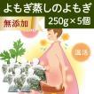 よもぎ蒸しのよもぎ250g×5個 よもぎ蒸し用 自宅用 薬草 材料 国産 徳島県産 乾燥ヨモギ 煮出し袋・クリップ付き 蓬蒸しに使える