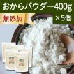 おからパウダー 400g×5個 粉末 乾燥 細かい 無添加 大豆イソフラボン 国産 ダイエット