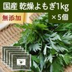 乾燥よもぎ1kg×5個 国産 よもぎ蒸し よもぎ茶 入浴剤の材料に