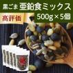 GOMAJE 亜鉛食ミックス 大袋 500g×5個 ゴマジェ 黒ごま 松の実 かぼちゃの種