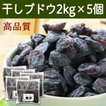 干しブドウ2kg×5個 (500g×20袋) 砂糖不使用 レーズン ドライフルーツ
