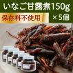 イナゴの佃煮 150g×5個 いなご甘露煮 ビン入り 合成保存料不使用 飴炊き たんぱく質とビタミン