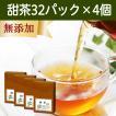 甜茶3.3g×32パック×4個 甜葉懸鈎子 濃厚な煮出し用ティーバッグ 季節の変わり目に バラ科 ティーパック 自然健康社