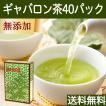 送料無料 国産ギャバロン茶2g×40パック ギャバ茶 ガンマアミノ酪酸 手軽な糸付きティーバッグ ティーパック 自然健康社