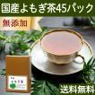 送料無料 国産よもぎ茶1g×45パック 農薬不使用 手軽な糸付きティーバッグ 美容に 女性に 無農薬 ヨモギ茶 ティーパック 自然健康社