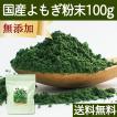 送料無料 国産よもぎ青汁粉末100g 無添加 100% 蓬 ヨモギ 茶 フレッシュ パウダー スムージー・野菜ジュースに 農薬不使用 無農薬 微粉末