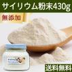 送料無料 サイリウム粉末430g 無添加 インドオオバコ ダイエット サイリウムハスク プランタゴ・オバタ サイリュウム サイリューム 食物繊維 パウダー