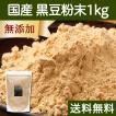 黒豆粉末 1kg 黒豆きなこ 国産 きな粉 パウダー 送料無料