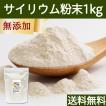 サイリウム粉末 1kg オオバコ サイリウム ハスク パウダー 送料無料