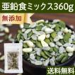 亜鉛食ミックス360g (120g×3袋) 松の実 かぼちゃの種 ひまわりの種 ミックスナッツ 送料無料