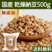 国産・乾燥納豆500g 国産大豆使用 フリーズドライ製法 ふりかけ 無添加 ナットウキナーゼ 納豆菌 ポリアミン ポリポリ 安全 なっとう 送料無料