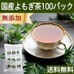 送料無料 国産よもぎ茶1g×100パック 農薬不使用 手軽な糸付きティーバッグ 美容に 女性に 無農薬 ヨモギ茶 ティーパック 自然健康社