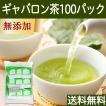 送料無料 国産ギャバロン茶2g×100パック ギャバ茶 ガンマアミノ酪酸含有 糸付きティーバッグ ティーパック 自然健康社