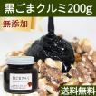 送料無料 黒ごまクルミ200g 黒胡麻 ペースト 胡桃 ごまくるみ 蜂蜜 はちみつ ハチミツ セサミン ゴマリグナン アントシアニン リノール酸