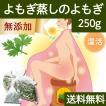 よもぎ蒸しのよもぎ250g よもぎ蒸し用 自宅用 薬草 材料 国産 徳島県産 乾燥ヨモギ 煮出し袋・クリップ付き 蓬蒸しに使える 送料無料