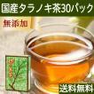 送料無料 国産タラノキ茶6g×30パック 濃厚な煮出し用ティーバッグ サポニン タラの葉使用 ティーパック 自然健康社