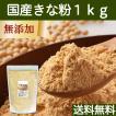 きな粉 1kg きなこ 国産 大豆 粉末 パウダー きなこもち 餅 送料無料