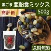 GOMAJE 亜鉛食ミックス 大袋 500g ゴマジェ 黒ごま 松の実 かぼちゃの種 送料無料
