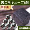 黒ごまキューブ・カップ6個(20粒×6個) GOMAJE ゴマジェ 人気の和スイーツ 無添加 お菓子 セサミン ゴマリグナン 甘さ 控えめ ひかえめ 送料無料