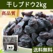 干しブドウ2kg (500g×4袋) 砂糖不使用 レーズン ドライフルーツ 送料無料