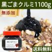 送料無料 黒ごまクルミ1,100g 黒胡麻 ペースト 胡桃 ごまくるみ 蜂蜜 はちみつ ハチミツ セサミン ゴマリグナン アントシアニン リノール酸