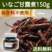 イナゴの佃煮 150g いなご 甘露煮 珍味 昆虫食 小えび 食感 送料無料