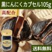 送料無料 発酵黒にんにくカプセル・ビン105g(482mg×217粒) 青森産福地ホワイト六片種使用 えごま油含有 サプリメント