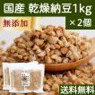 国産・乾燥納豆1kg×2個(250g×8袋) 国産大豆使用 フリーズドライ製法 ふりかけ 無添加 ナットウキナーゼ 納豆菌 ポリアミン ポリポリ 安全 なっとう 送料無料