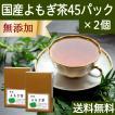 送料無料 国産よもぎ茶1g×45パック×2個 農薬不使用 手軽な糸付きティーバッグ 美容に 女性に 無農薬 ヨモギ茶 ティーパック 自然健康社