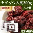 タイソウの実ロースト300g×2個 大棗 なつめの実 無添加 送料無料
