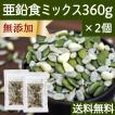 亜鉛食ミックス360g×2個 (120g×6袋) 松の実 かぼちゃの種 ひまわりの種 ミックスナッツ 送料無料