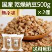 送料無料 国産・乾燥納豆500g×2個 国産大豆使用 フリーズドライ製法 ふりかけ 無添加 ナットウキナーゼ 納豆菌 ポリアミン ポリポリ 安全 なっとう
